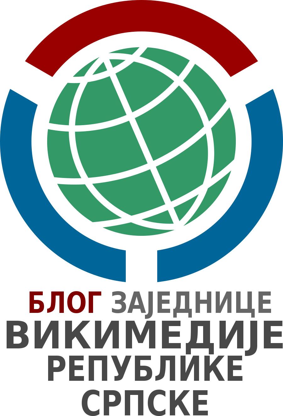 Блог Викимедијине Заједнице Републике Српске