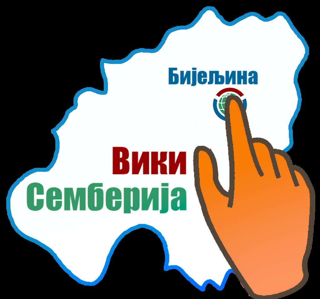 bijeljina_wmrs